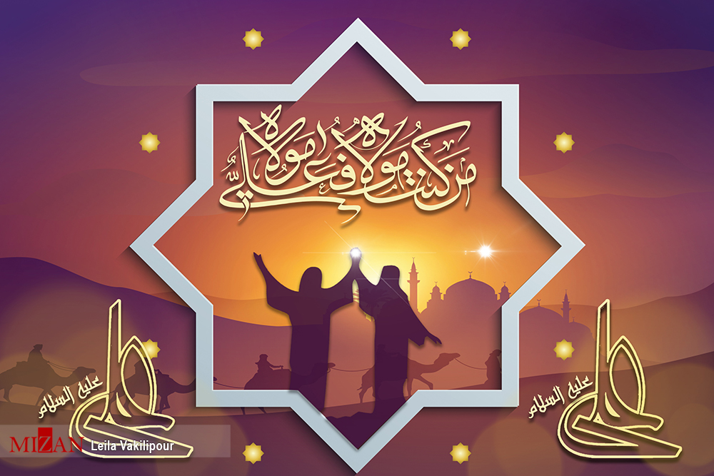 وِیژه برنامه عید غدیر خم